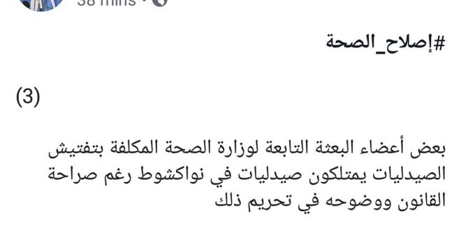 وزارة الصحة  تطبق القانون علي كل مخالف