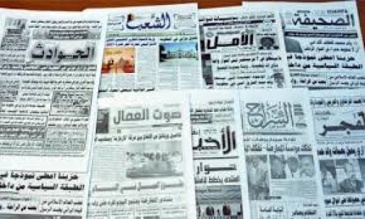 الإعلان عن اسماء اعضاء لجنة تسيير صندوق دعم الصحافة الخاصة