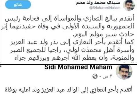ولد محم لعزيز : ليس فينا من عيب سوى أننا كنا يوما بصحبتك